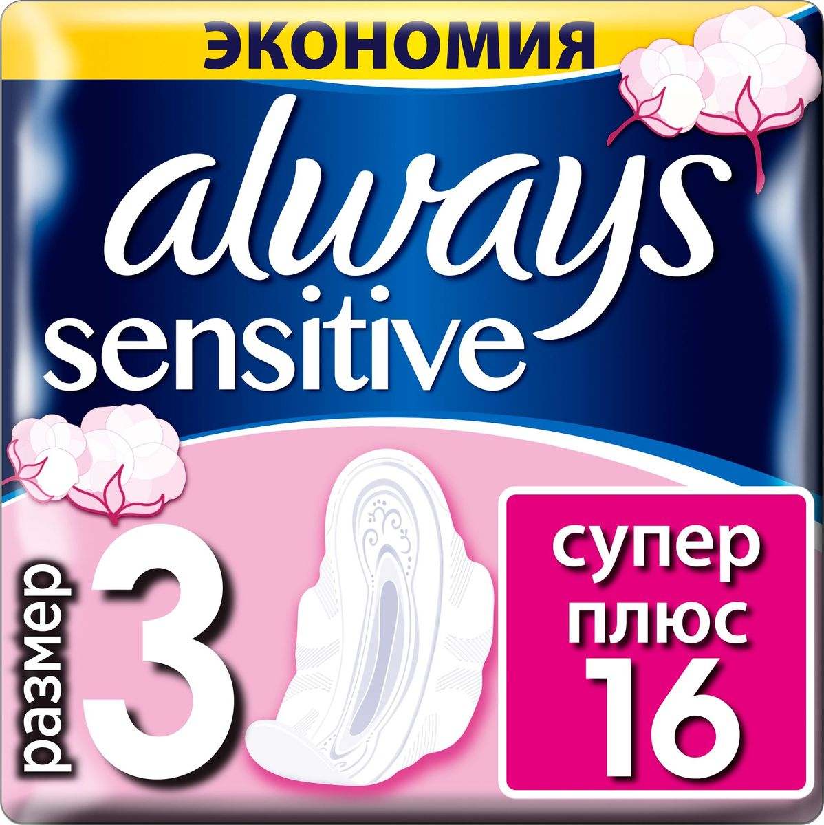 Always Ultra Sensitive Женские гигиенические прокладки Super Plus Duo 16 шт super stardust ultra поддержка vr ps4