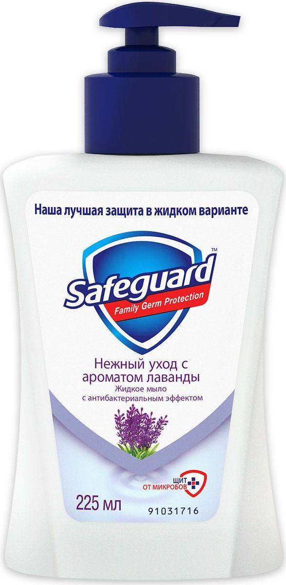 """Safeguard Жидкое мыло """"Нежный уход"""", с ароматом Лаванды, 225 мл"""