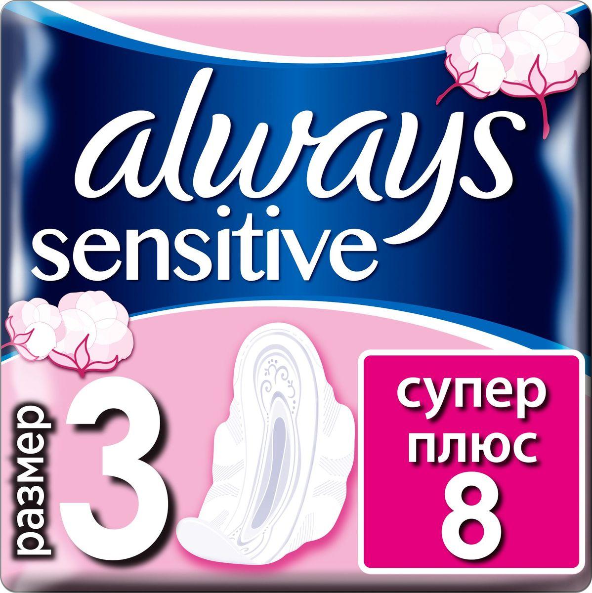Always Ultra Sensitive Женские гигиенические прокладки Super Plus Single 8 шт super stardust ultra поддержка vr ps4