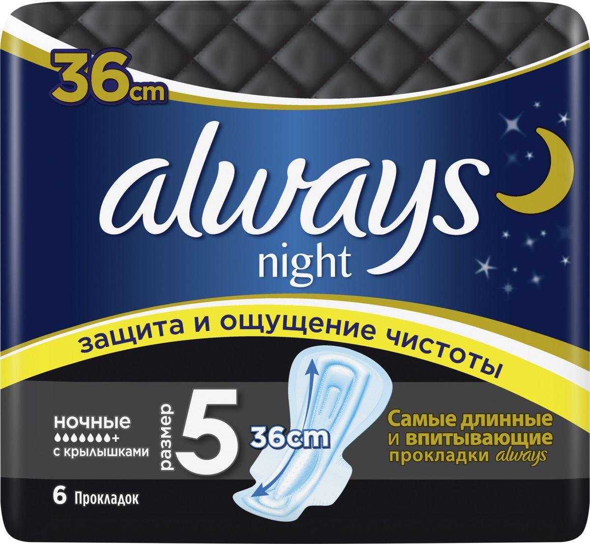 Always Женские гигиенические прокладки Night Single 6 шт