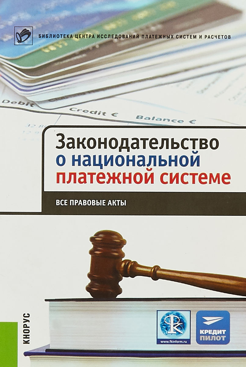 Законодательство о национальной платежной системе. Все правовые акты