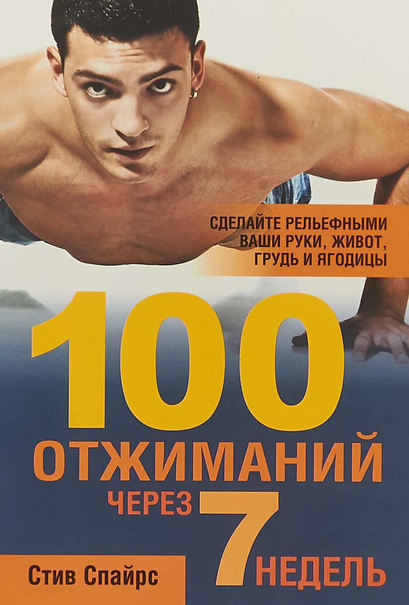 Стив Спайрс 100 отжиманий через 7 недель подтягивание отжимание с помощью inotec nl15