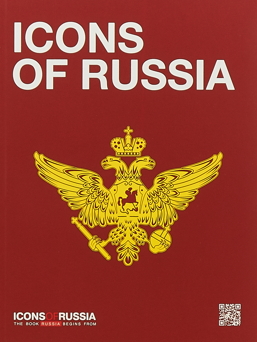 Андрей Хазин Icons of Russia хазин а icons of russia russia s brand book книга о россии
