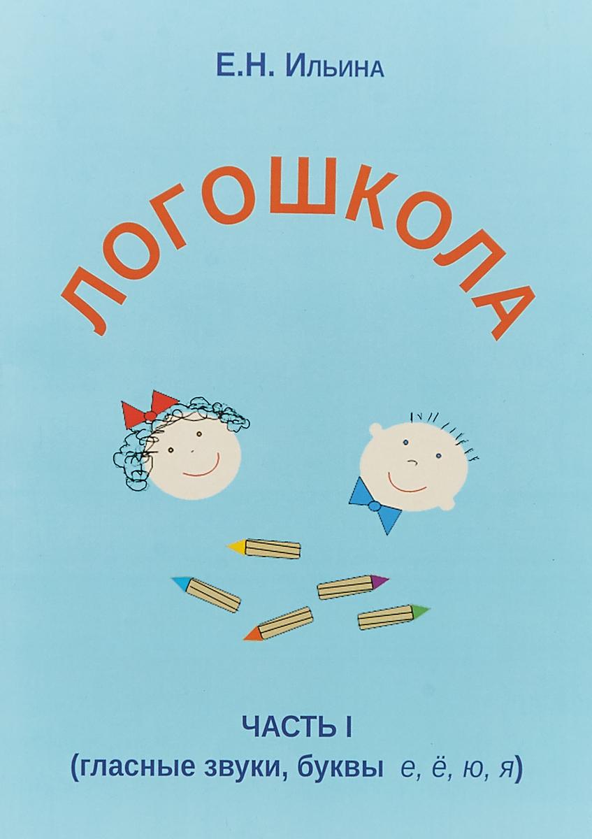 Е. Н. Ильина Логошкола. Рабочая тетрадь для детей 4-6 лет. Часть 1. Гласные звуки е, е, ю, я