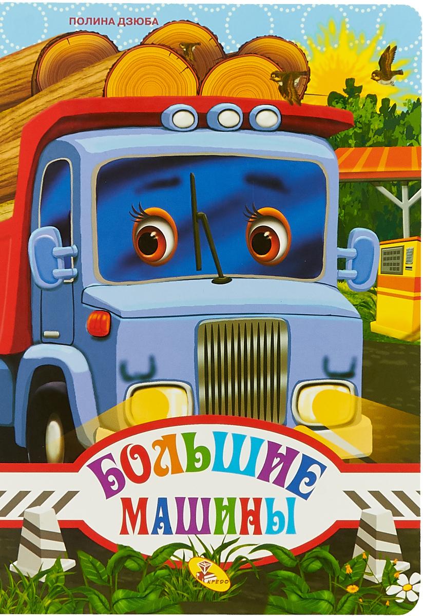 П. П. Дзюба Большие машины книжки картонки росмэн книжка потешка ёж колючий