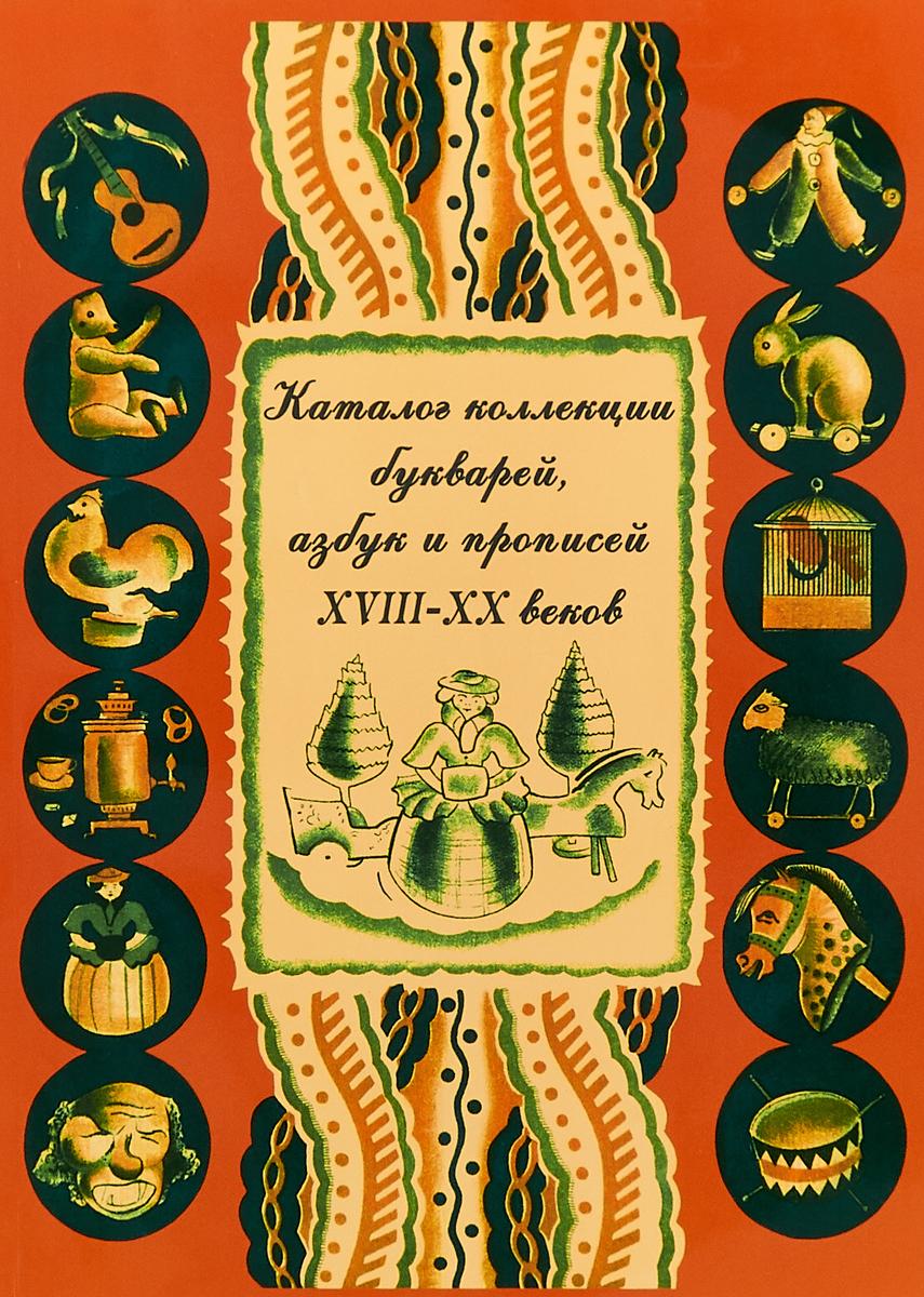 Н. Земцова Каталог коллекции букварей, азбук и прописей XVIH-XX веков