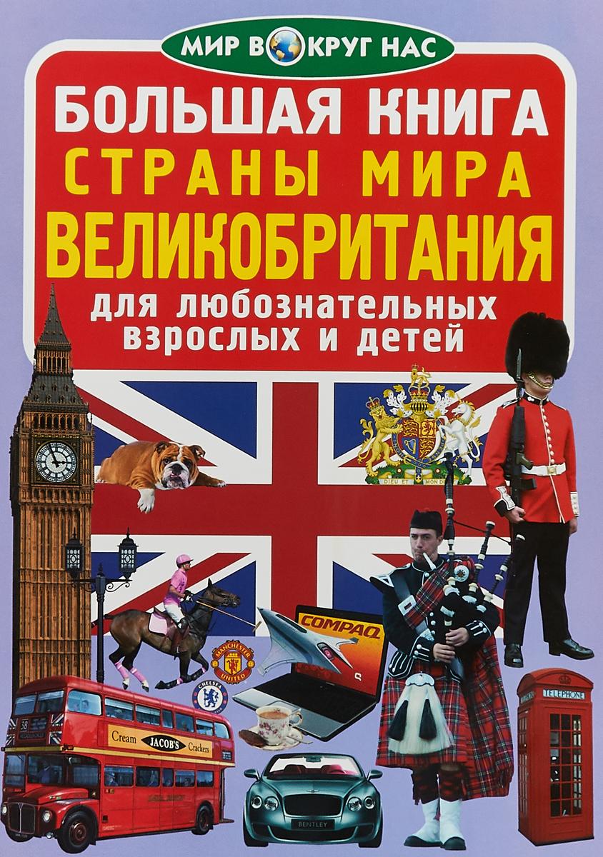 Большая книга. Страны мира. Великобритания. Для любознательных взрослых и детей