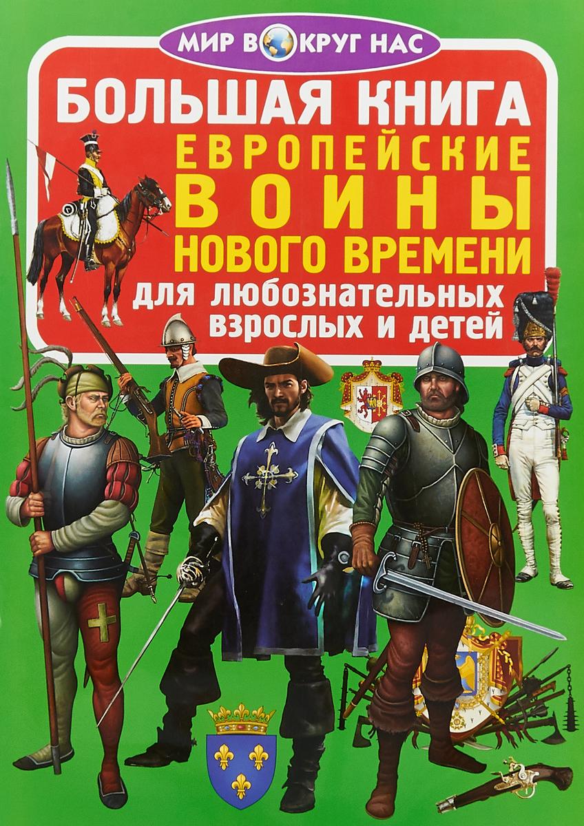 О. В. Завязкин Большая книга. Европейские воины Нового Времени. Для любознательных взрослых  детей