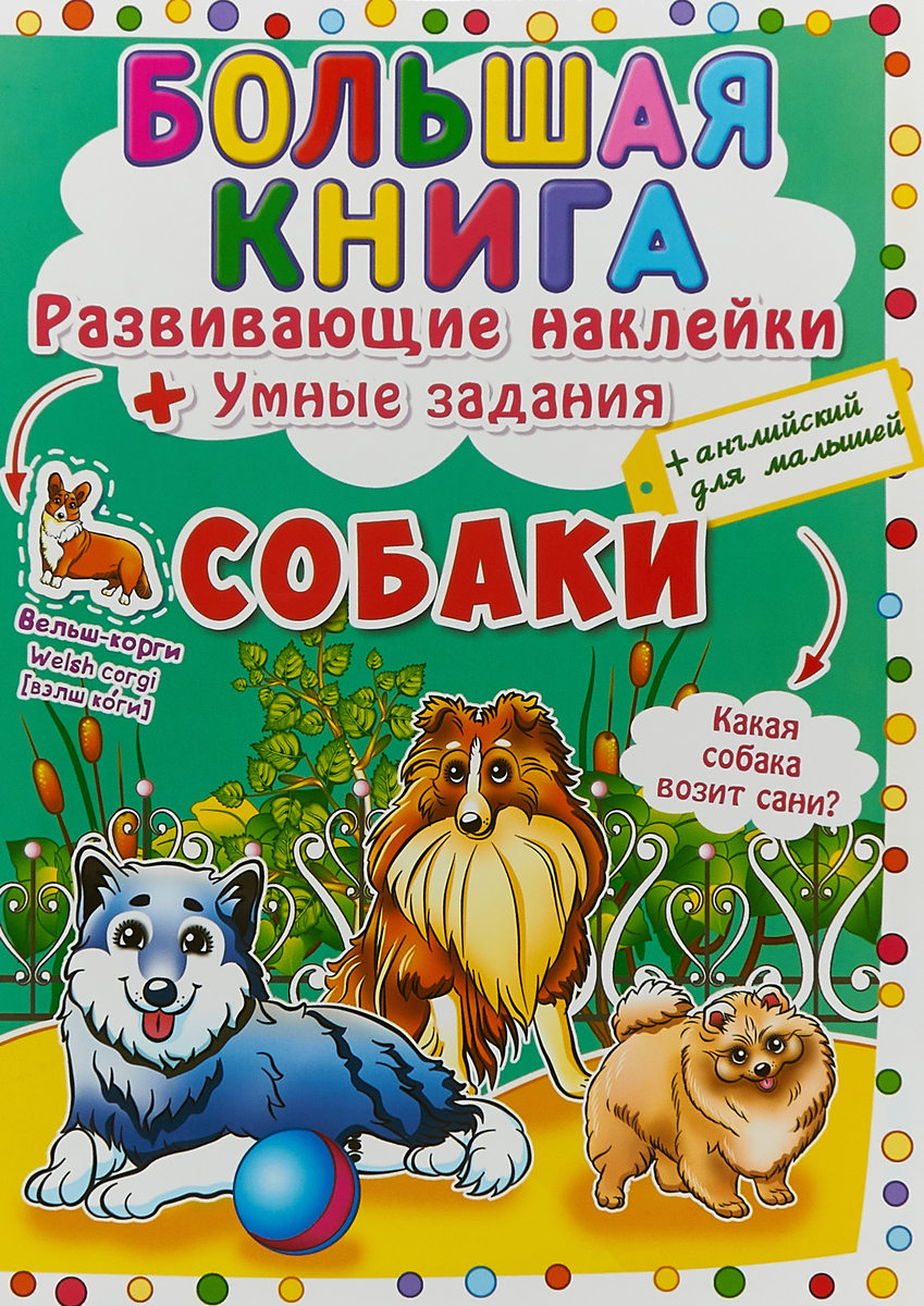 Большая книга. Собаки. Развивающие наклейки. Умные задания. Английский для малышей