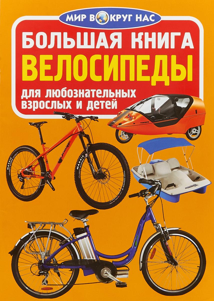 О. В. Завязкин Большая книга. Велосипеды. Для любознательных взрослых  детей