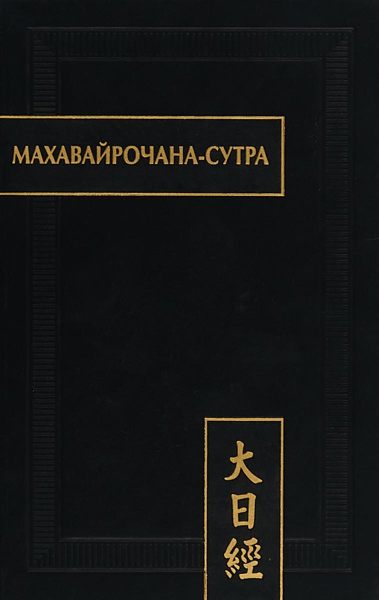 Махавайрочана-сутра