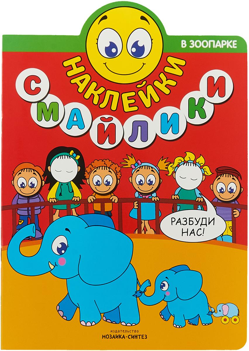Zakazat.ru: В зоопарке (+ наклейки)