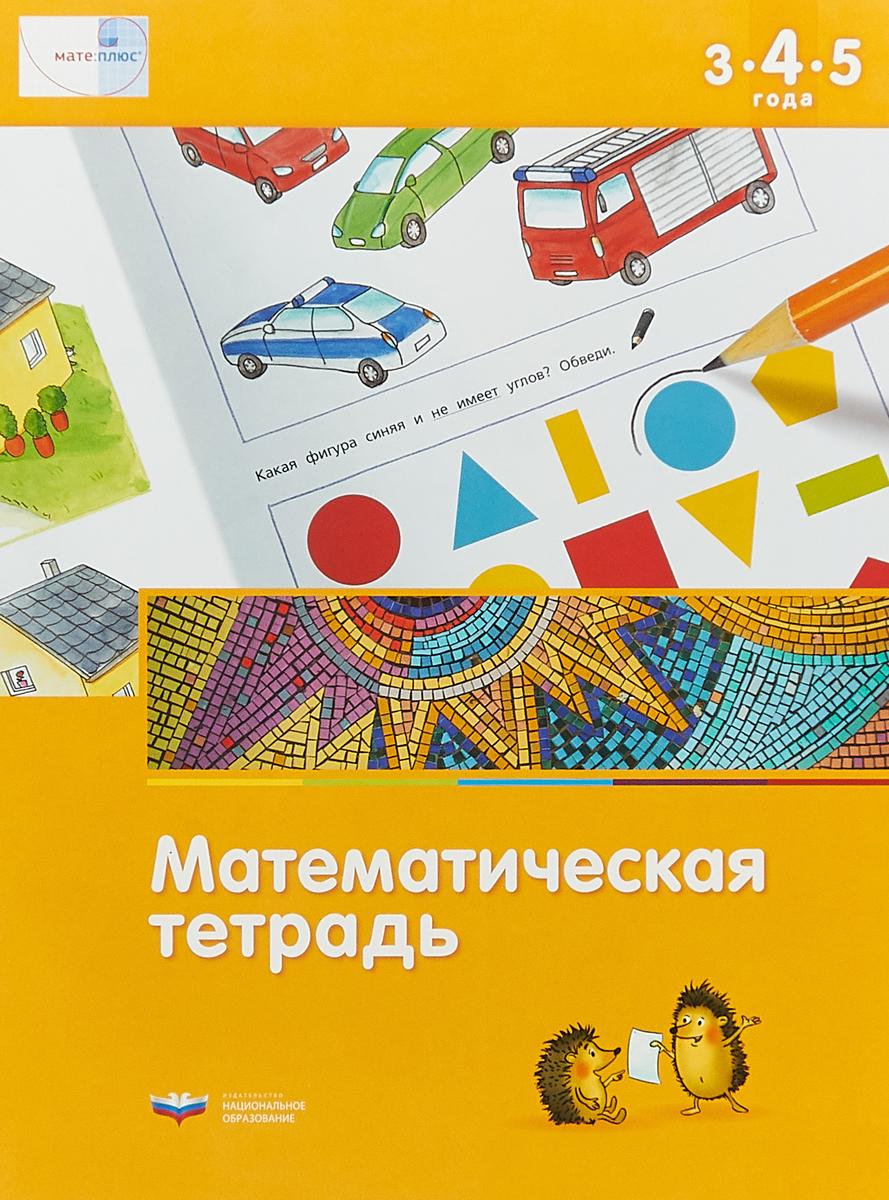 Дж. Лоренц Математическая тетрадь для детей 3-4-5 лет цена