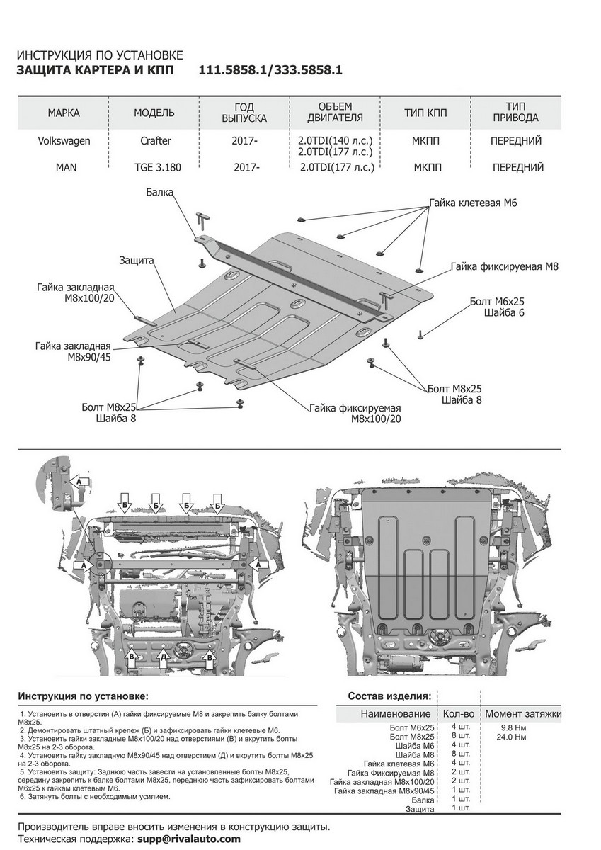 Защита картера и КПП Rival для Man TGE 3. 180 FWD МКПП 2017- / Volkswagen Crafter FWD МКПП 2017-, алюминий 4 мм Rival
