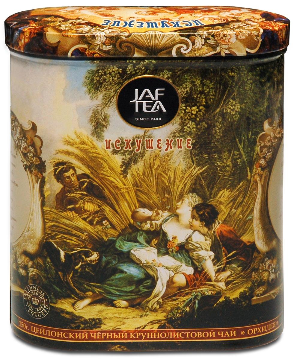Jaf Tea Искушение чай черный крупнолистовой с ароматом орхидеи, 150 г beta tea де люкс крупнолистовой чай 225 г подарочная упаковка