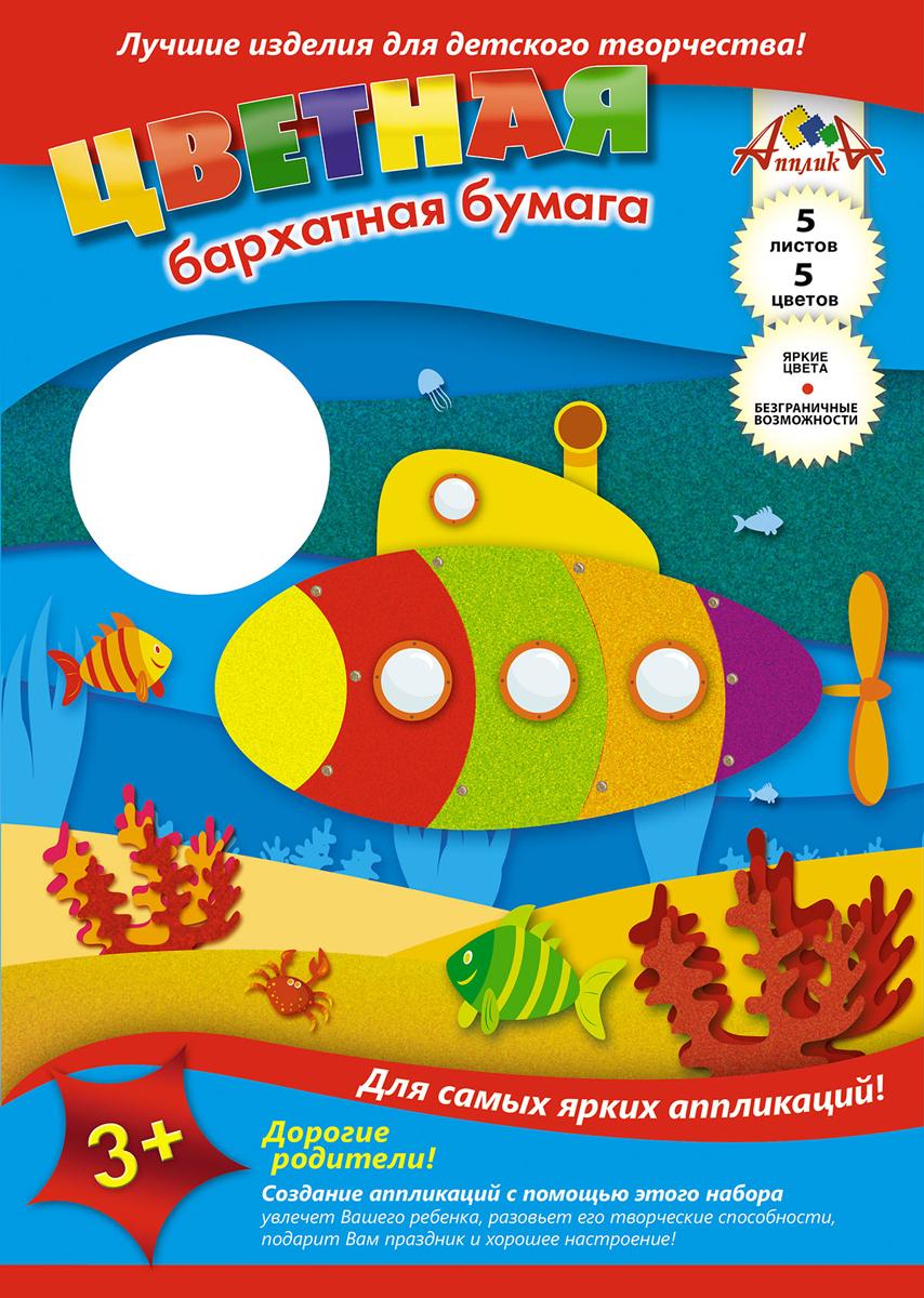Апплика Цветная бумага бархатная Подводный мир 5 листов 5 цветов апплика цветная бумага волшебная мяч 18 листов 10 цветов