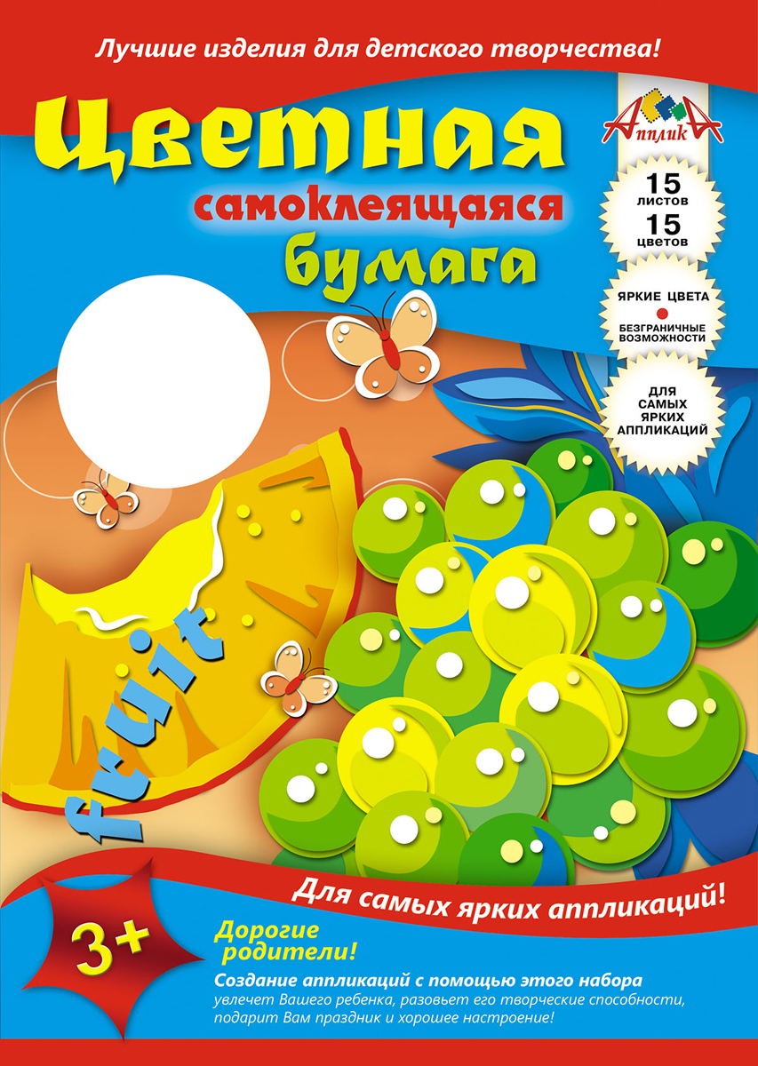 Апплика Цветная бумага самоклеящаяся Виноград 15 листов 15 цветов апплика цветная бумага тонированная цвет сиреневый 10 листов