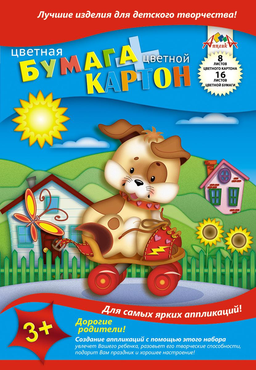 Апплика Набор цветного картона и цветной бумаги Озорной щенок 24 листа апплика набор цветного картона и бумаги ракета 16 листов