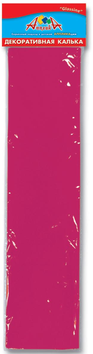 Апплика Цветная калька цвет малиновый 1 листС1904-02Декоративная цветная калька ТМ Апплика 1 лист размером 50 х 70 см, одного цвета. В ассортименте яркие насыщенные цвета: изумрудный, малиновый, оранжевый, розовый, ярко-синий. Бумага отлично подходит для аппликаций в технике торцевание. Лист упакован в прозрачный пакет с картонным европодвесом.