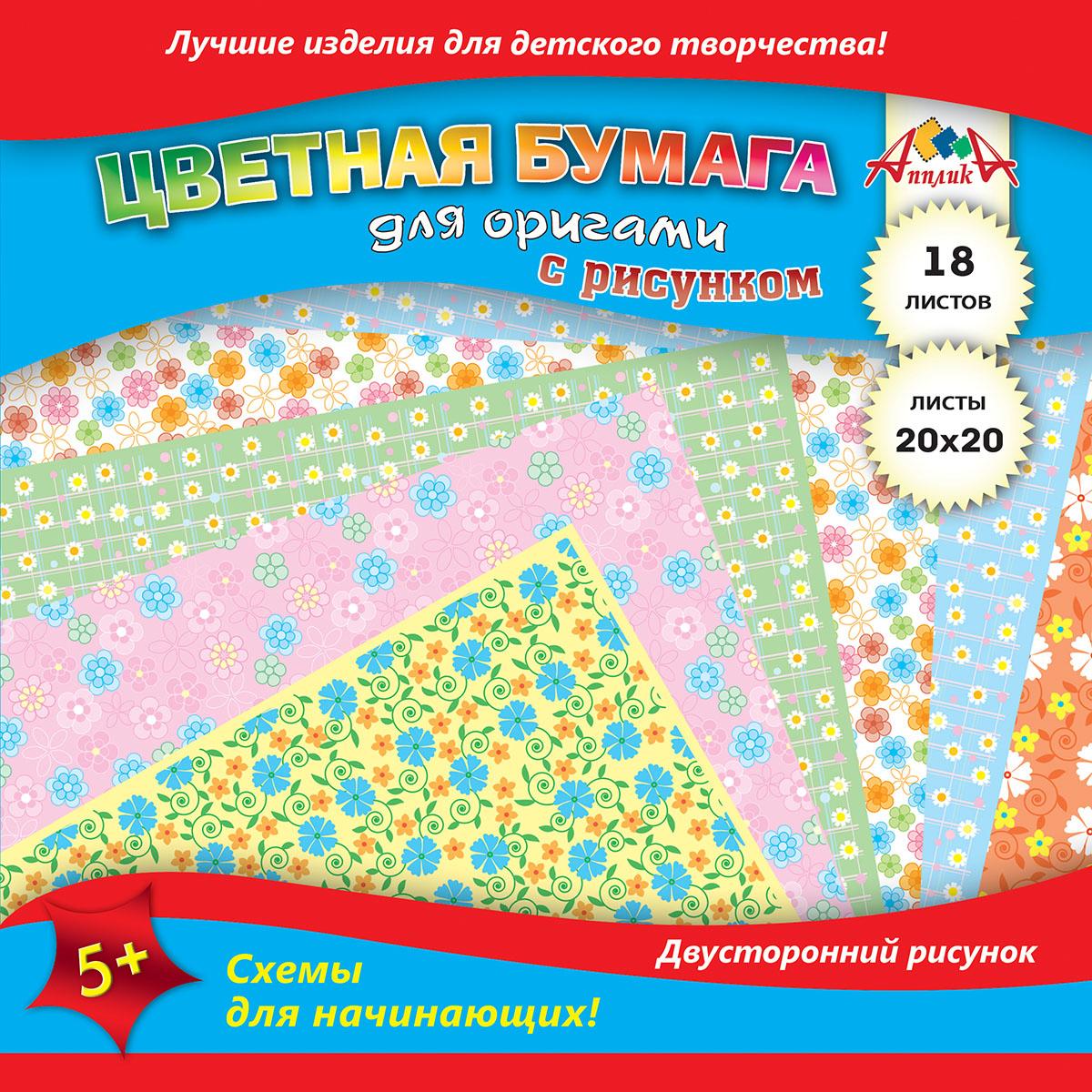 Апплика Цветная бумага для оригами Цветочки 18 листовС2243-04Цветная бумага для оригами с двусторонним рисунком, 18 листов ТМ Апплика. Листы бумаги имеют размер 20 х 20 см, это наиболее распространенный размер для техники оригами. Листы окрашены с 2-х сторон, с одной стороны цвет, с другой рисунок. Цвет/рисунок: светло-зеленый/листья, розовый/узоры, лимонный/перья, желтый/цветы, голубой/бабочки, зеленый/лепестки. В наборе представлены пошаговые инструкции для изготовления поделок в технике оригами. Набор упакован в папку из мелованного картона с 1-м клапаном.
