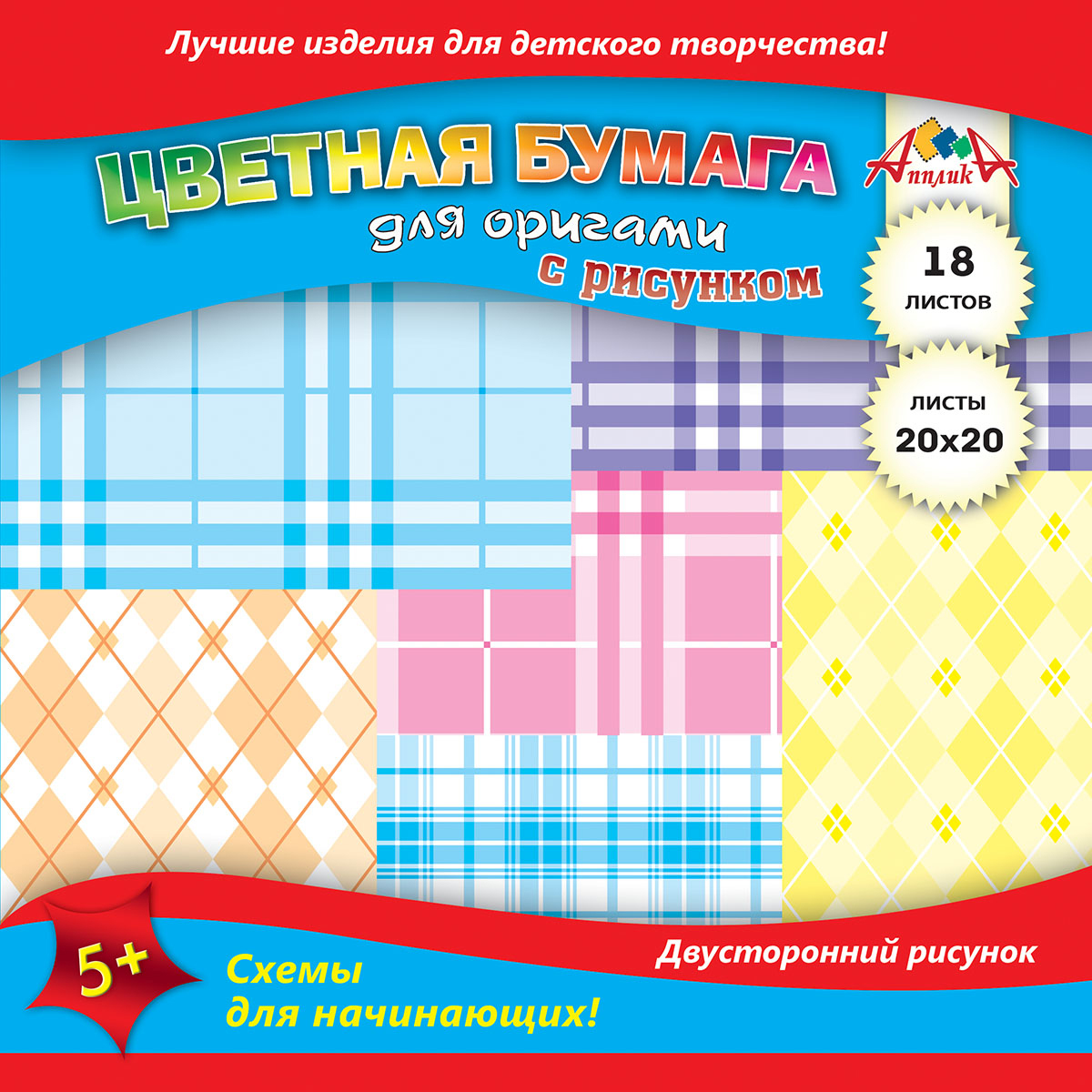 Апплика Цветная бумага для оригами Шотландка 18 листов