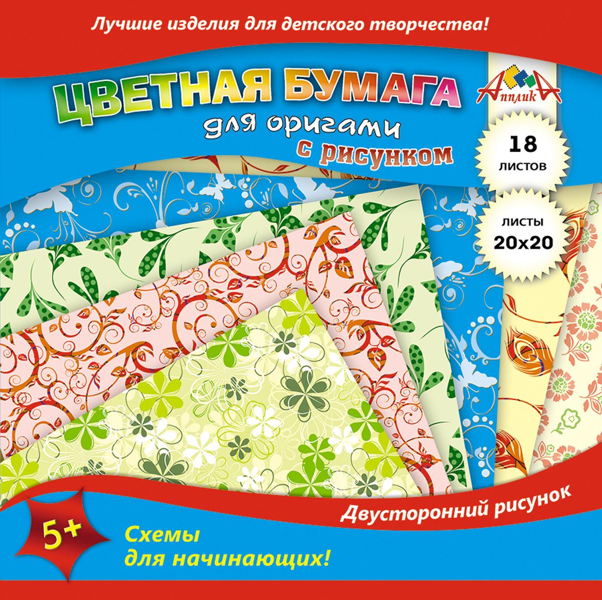 Апплика Цветная бумага для оригами Паттерн Цветы 18 листовС2243-07Цветная бумага для оригами с двусторонним рисунком, 18 листов ТМ Апплика. Листы бумаги имеют размер 20 х 20 см, это наиболее распространенный размер для техники оригами. Листы окрашены с 2-х сторон, с одной стороны цвет, с другой рисунок. Цвет/рисунок: светло-зеленый/листья, розовый/узоры, лимонный/перья, желтый/цветы, голубой/бабочки, зеленый/лепестки. В наборе представлены пошаговые инструкции для изготовления поделок в технике оригами. Набор упакован в папку из мелованного картона с 1-м клапаном.