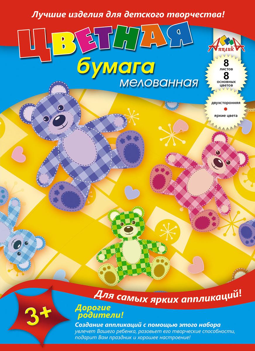 Апплика Цветная мелованная двусторонняя бумага Мишки 8 листов 8 цветовС2281-05Цветная мелованная двусторонняя бумага, 8 листов, 8 цветов ТМ Апплика. В наборе представлены яркие насыщенные цвета: красный, желтый, синий, черный, фиолетовый, терракотовый, зеленый, шоколадный. Предназначен для создания аппликаций и поделок из бумаги. Бумага складывается ровно, без заломов, быстро и легко клеится, не пачкает рук. Брошюра - крепление скобой, что позволяет сохранить бумагу без потерь на протяжении всего срока использования. Широко применяется на занятиях по развитию ребенка в детских садах, школах, а также для детского творчества. Рекомендована для детей от 3-х лет.