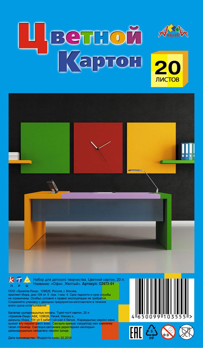 Апплика Цветной картон Офис цвет желтый 20 листовС2672-01Цветной картон 20 листов, одного цвета. Формат А4. Размер 200 х 280 мм. Внутренний блок изготовлен немелованного картона. Плотностью 200 гр/м2. Упаковка - ПЭТ пакет с европодвесом.