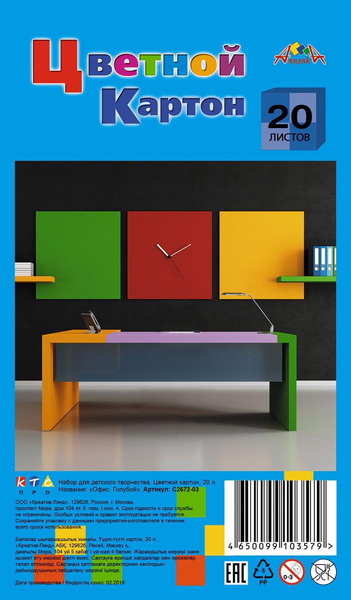 Апплика Цветной картон Офис цвет голубой 20 листовС2672-03Цветной картон 20 листов, одного цвета. Формат А4. Размер 200 х 280 мм. Внутренний блок изготовлен немелованного картона. Плотностью 200 гр/м2. Упаковка - ПЭТ пакет с европодвесом.