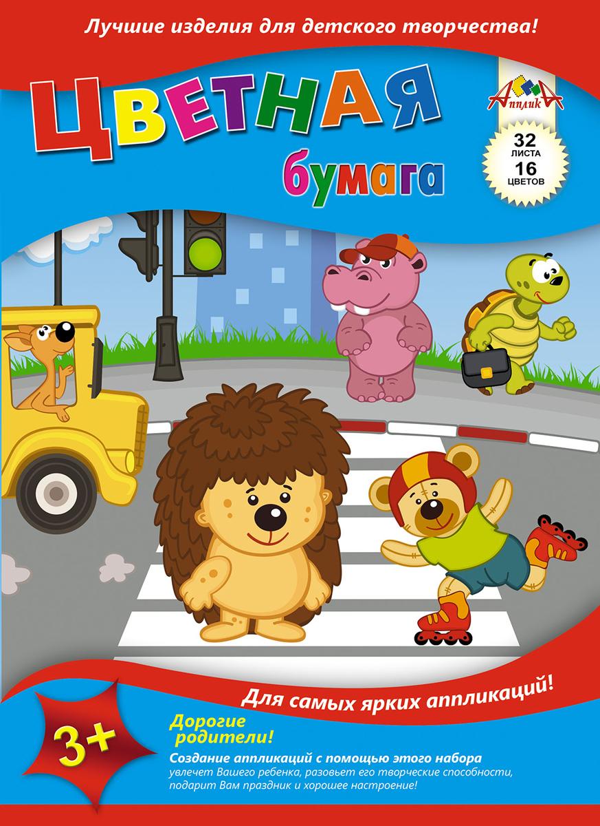 Апплика Цветная бумага Забавные животные 32 листа 16 цветовС2765-03Цветная бумага 32 листа, 16 цветов ТМ Апплика. В наборе представлены яркие насыщенные цвета и оттенки: светло-розовый, розовый, красный, оранжевый, желтый, салатовый, зеленый, темно-зеленый, бирюзовый, голубой, синий, фиолетовый, светло-коричневый, темно-коричневый, оливковый, черный. Обложка выполнена из офсетной бумаги с ярким рисунком.Набор предназначен для создания аппликаций и поделок из бумаги. Бумага складывается ровно, без заломов, быстро и легко клеится, не пачкает рук. Брошюра - крепление скобой, что позволяет сохранить бумагу без потерь на протяжении всего срока использования. Широко применяется на занятиях по развитию ребенка в детских садах, школах, а также для детского творчества. Рекомендована для детей от 3-х лет.