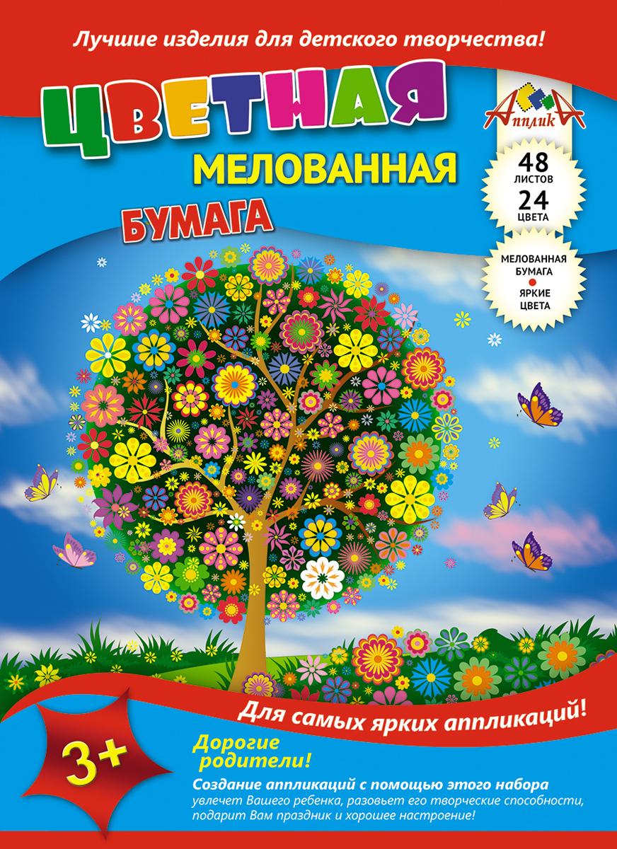 Апплика Цветная бумага мелованная Волшебное дерево 48 листов 24 цветаС2783-08Цветная мелованная бумага 48 листов, 24 цвета. Россыпь цветов и оттенков. Обложка выполнена из мелованной бумаги, крепление на скобе.Набор предназначен для детей начиная от 3-х лет
