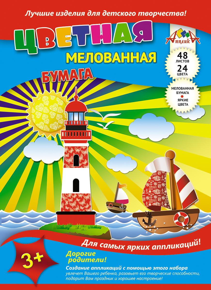 Апплика Цветная бумага мелованная Морское путешествие 48 листов 24 цвета апплика цветная бумага волшебная мяч 18 листов 10 цветов