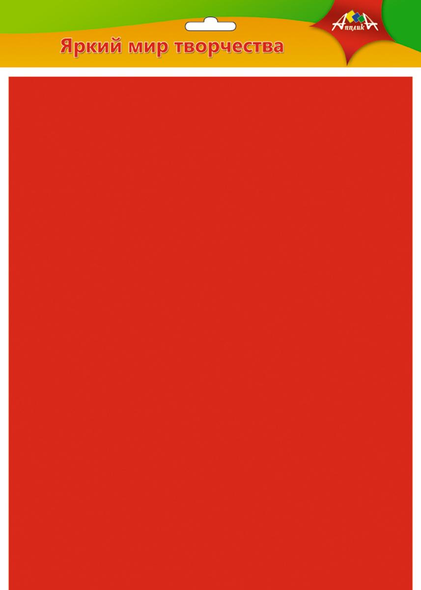 Апплика Цветной фетр цвет красный 1 листС2928-03Цветной фетр толщина 1 мм, формат 500 Х 700 мм. Тонкий, деликатный, эластичный, мягкий фетр используется для отделки готовых работ в разных техниках. Основное применение тонкого фетра – создание аппликаций, набивных игрушек, подушек, декора, бижутерии. Вы также можете его использовать для внутренней отделки шкатулки. Фетр напоминает бумагу, его также можно, резать, шить, клеить. Листы фетра не лохматятся в месте разреза, что упрощает обработку краев. Материал хорошо приклеивается практически на любые поверхности, и не имеет лица и изнанки. упаковка: полибег с европодвесом