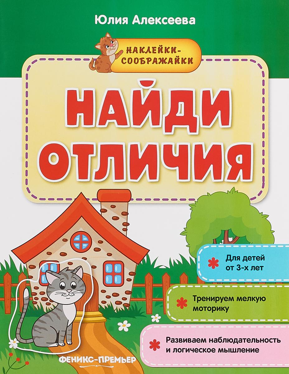 Юлия Алексеева Найди отличия. Книжка с наклейками е смирнова найди отличия