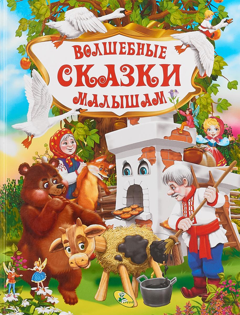 Волшебные сказки малышам соломенный бычок
