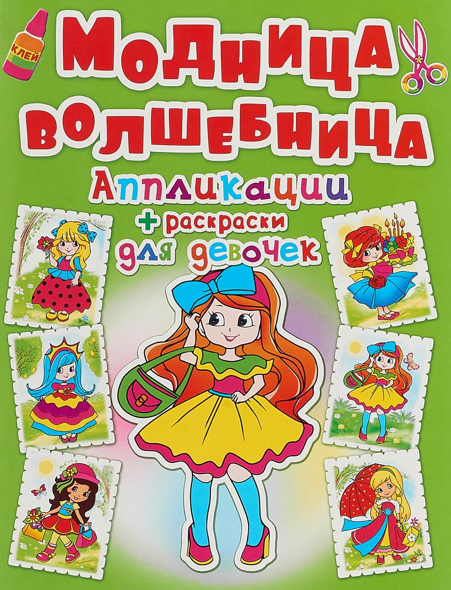 Книга Аппликации + раскраски. Модница-волшебница. Девочка с бантиком