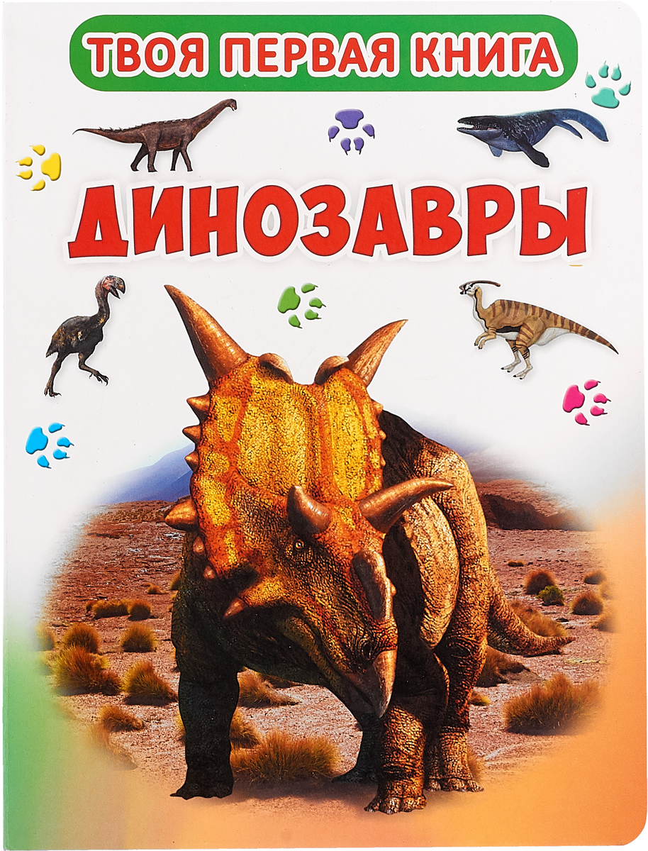 Твоя первая книга. Динозавры clever коллекция костей динозавры и другие доисторические животные р колсон