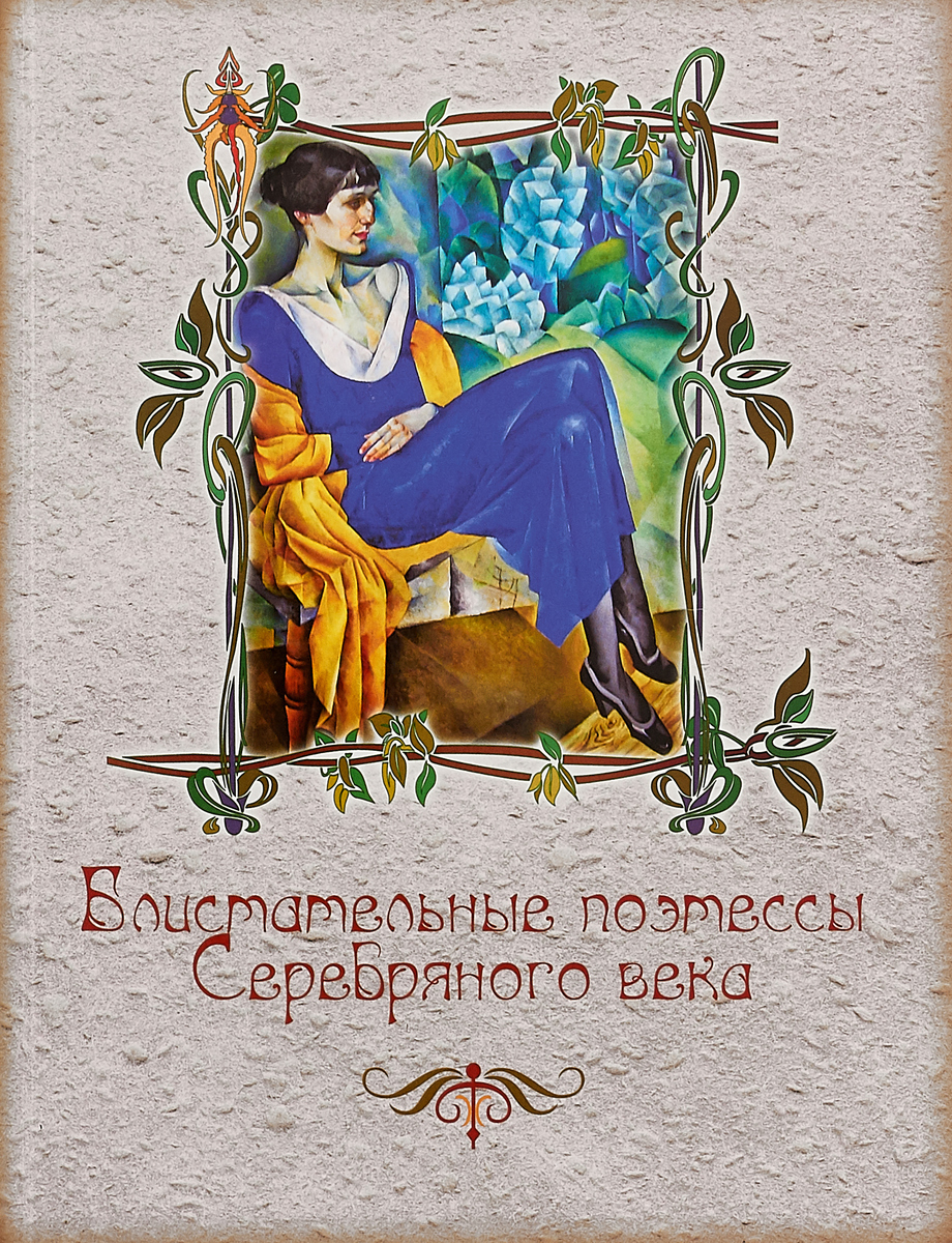 Блистательные поэтессы Серебряного века (1252) абовская с ред сост блистательные поэтессы серебряного века