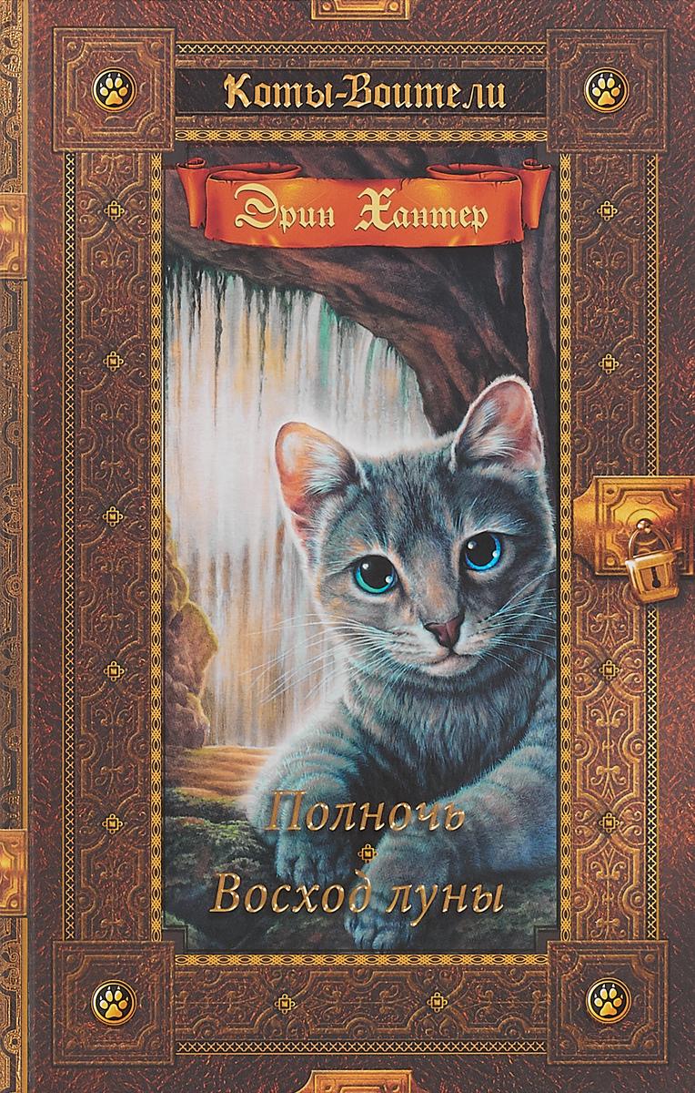 Полночь. Восход луны (1192) ISBN: 978-5-00111-192-4