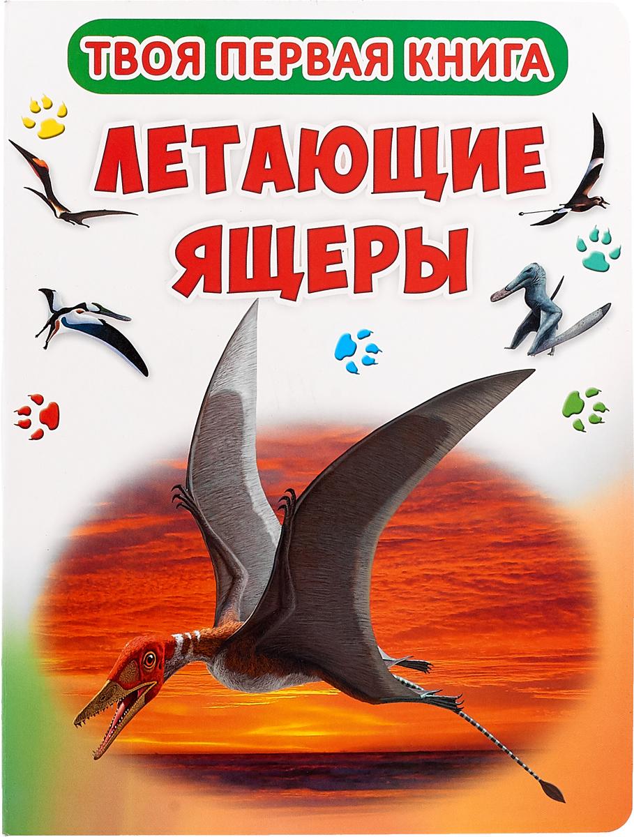 Твоя первая книга. Летающие ящеры clever коллекция костей динозавры и другие доисторические животные р колсон