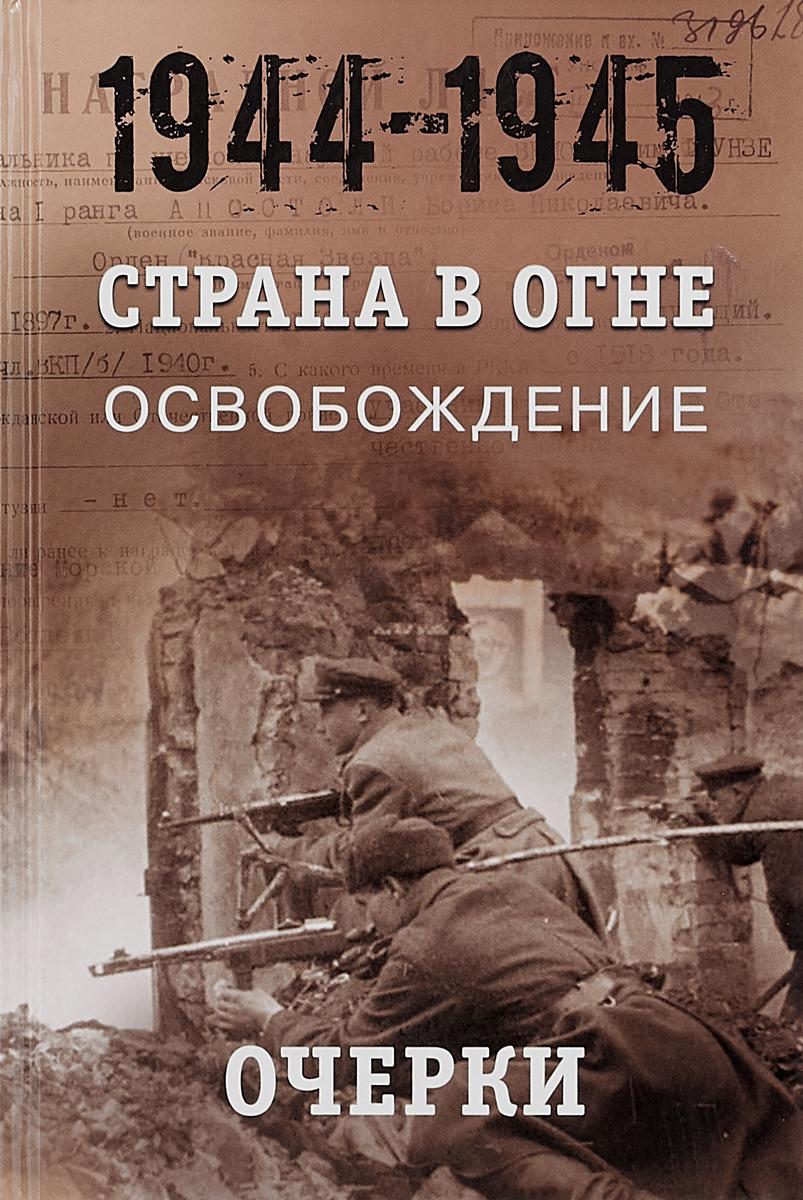 Страна в огне. Освобождение. 1944-1945. Очерки (1209) zogaa 1209 номер s