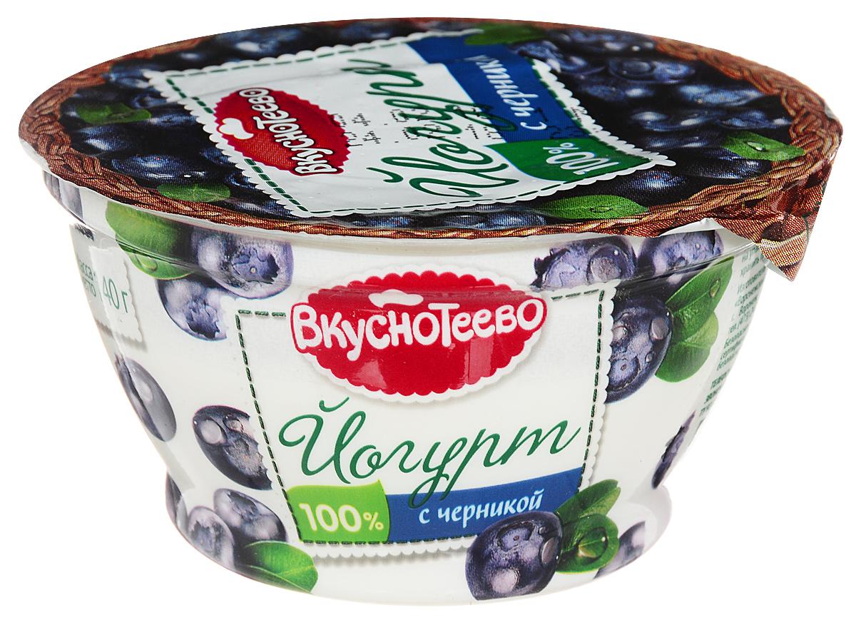 Вкуснотеево Йогурт с черникой 3,5%, 140 г молочный стиль йогурт натуральный 2 5% 125 г