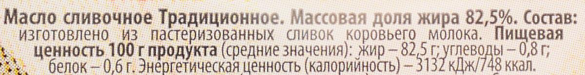 Вкуснотеево Масло сливочное традиционное 82,5%, 200 г Вкуснотеево