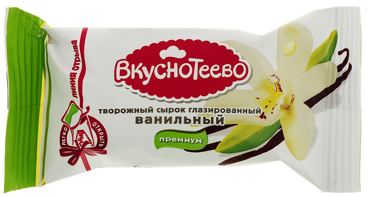 Вкуснотеево Сырок Ванильный Премиум, творожный глазированный, 16%, 40 г вкуснотеево йогурт с вишней 3 5