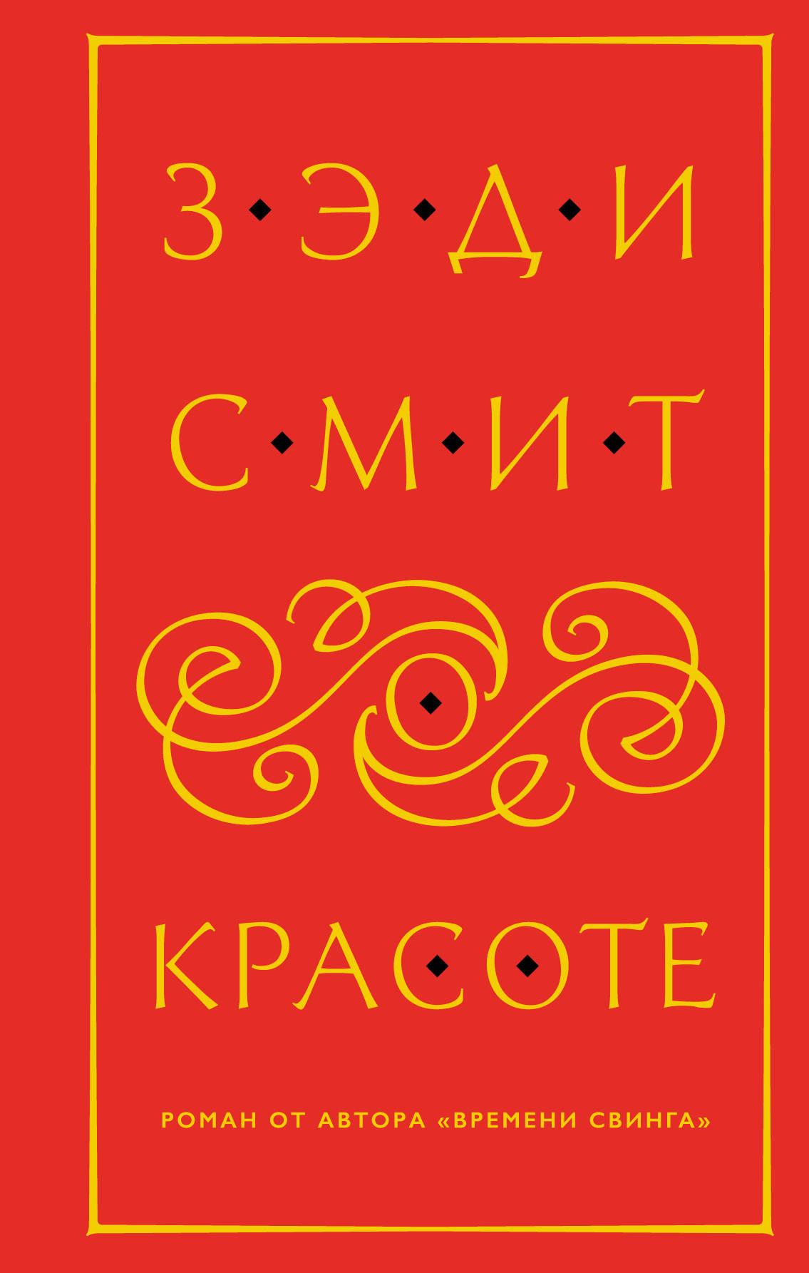 Zakazat.ru: О красоте. Зэди Смит