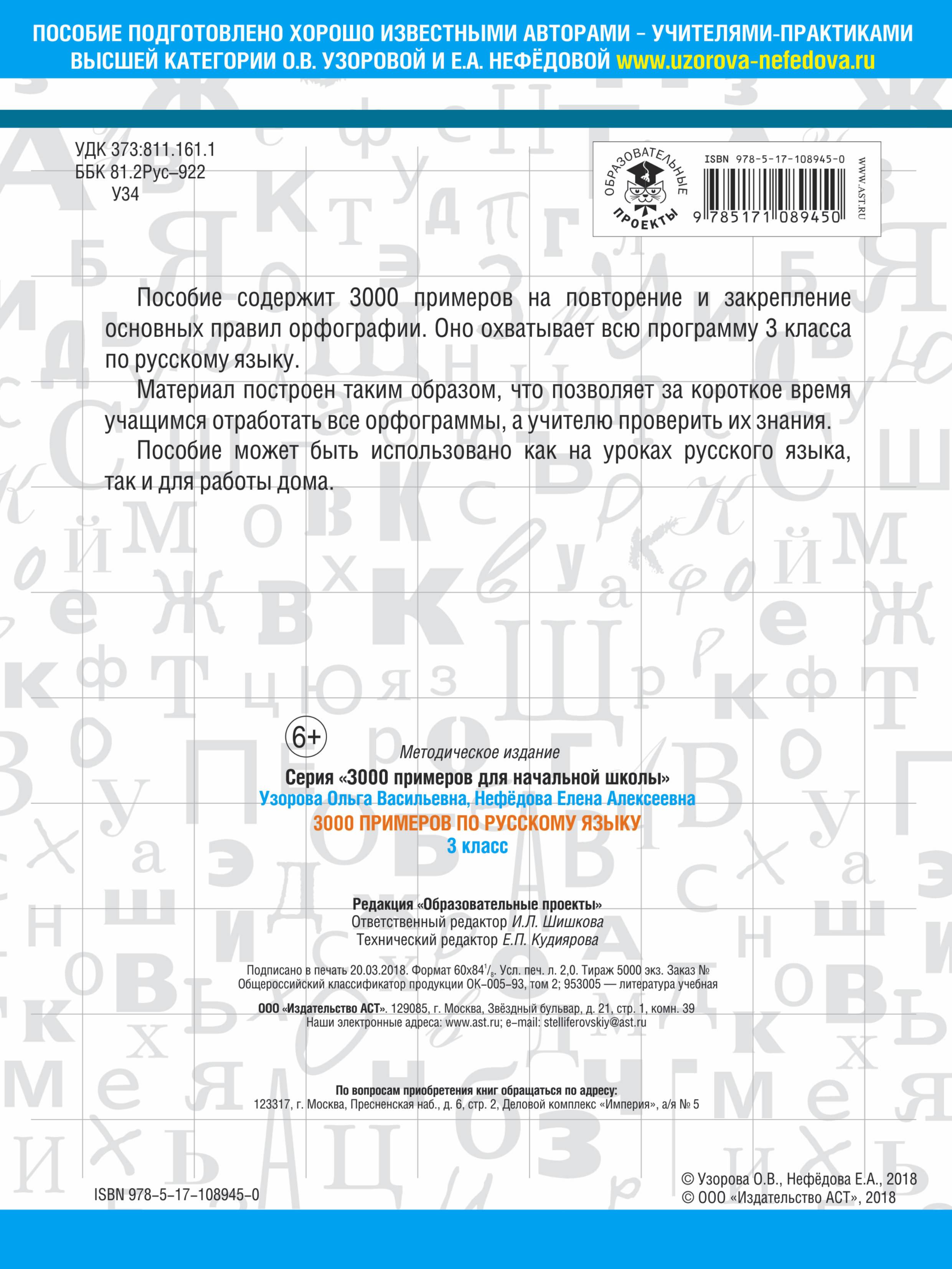 О. В. Узорова, Е. А. Нефедова. 3000 примеров по русскому языку. 3 класс