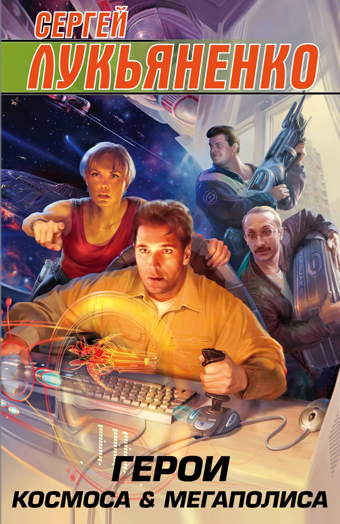 Герои космоса и мегаполиса (комплект из 4 книг) воровской роман комплект из 34 книг
