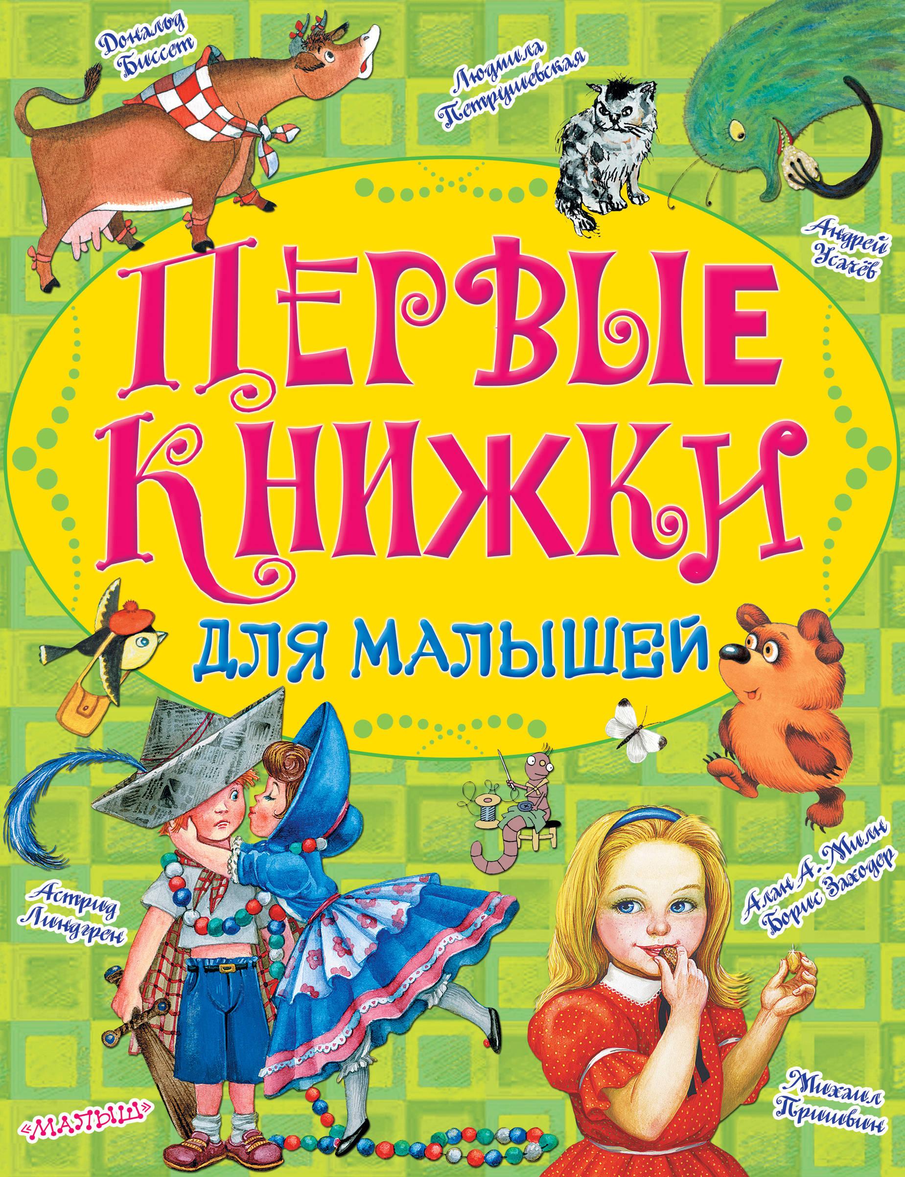 Первые книжки для малышей