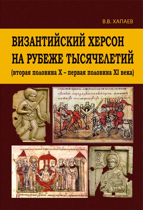 Византийский Херсон на рубеже тысячелетий. Хапаев В. В.