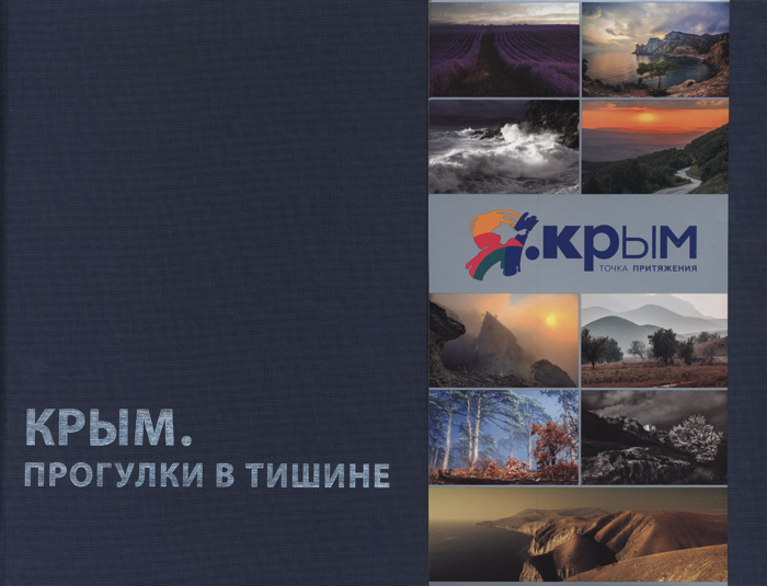 Крым. Прогулки в тишине крым проблемы истории